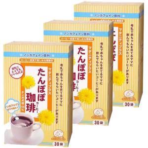 送料無料 コーヒーが好きなのに、カフェインが気になる! タンポポの根を乾燥・焙煎した飲料、コーヒーの...