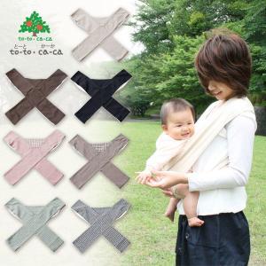 to-to・ca-ca とーとかーか の肩らく抱っこ紐 ママのアイデア!立体縫製で肩が楽♪ 【日本製】【綿100%】|mikimura