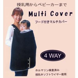 授乳兼用 4WAY フリース マルチカバー 簡易亀甲|mikimura