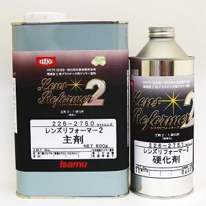 イサム塗料 ヘッドライト補修用塗料 レンズリフォーマー2塗料1.2Kgセット|mikipaint