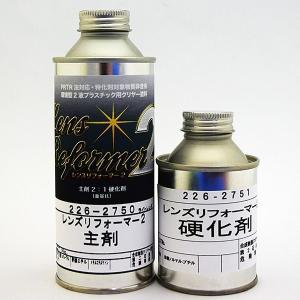 イサム塗料 ヘッドライト補修用塗料 レンズリフォーマー2塗料300gセット|mikipaint