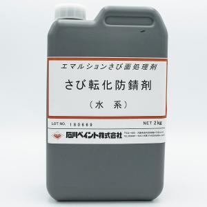 石川ペイント さび転化防錆剤 2Kg|mikipaint