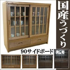 国産 90サイドボード 和風 収納家具 収納 和風食器棚 ミドルボード 飾り棚 戸棚 和モダン 和風モダン 日本製 送料無料の写真