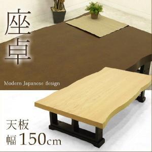 150座卓 2色対応 木製 ちゃぶ台 ナチュラル ブラウン ローテーブル モダン 和風 ウッドテーブル 送料無料|mikitty