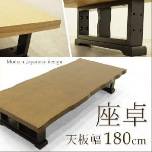 180座卓 2色対応 木製 ちゃぶ台 ナチュラル ブラウン ローテーブル モダン 和風 ウッドテーブル 送料無料|mikitty