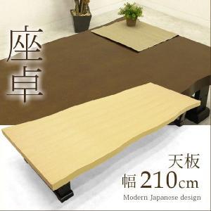 210座卓 2色対応 木製 ちゃぶ台 ナチュラル ブラウン ローテーブル モダン 和風 ウッドテーブル 送料無料|mikitty