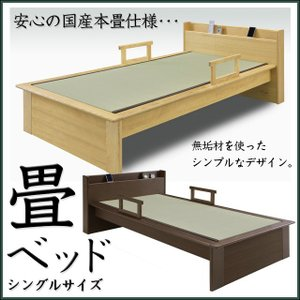 国産 畳ベッド シングル 無垢材仕様 畳 たたみ タタミ ベッド 国産畳 すのこ 木製ベッド 送料無料|mikitty