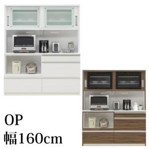 食器棚 幅160cm オープン食器棚 キッチン収納 ダイニングボード レンジボード 高さ190cm 棚 台所 ラック 食器 キッチンラック 国産|mikitty