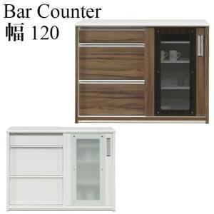 開梱・設置付き バーカウンター 幅120cm カウンターテーブル 高さ90cm 間仕切りカウンター キッチン収納 収納家具 食器棚 国産 mikitty
