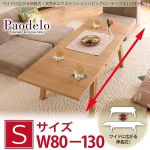 リビングローテーブル Sサイズ 2色対応 使い込むほど木肌が馴染んでいく天然木 Sサイズ テーブル 伸張式テーブル 木製テーブル ローテーブル 送料無料|mikitty