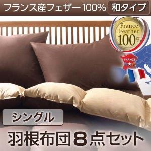 フランス産フェザー100%羽根布団8点セット 和タイプ シングル 羽根布団 掛け布団 肌掛け布団 敷きパッド ボックスシーツ 枕 カバー 送料無料|mikitty