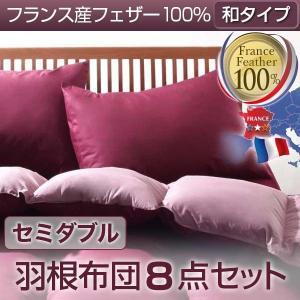 フランス産フェザー100%羽根布団8点セット 和タイプ セミダブル 羽根布団 掛け布団 肌掛け布団 敷きパッド ボックスシーツ 枕 カバー 送料無料|mikitty