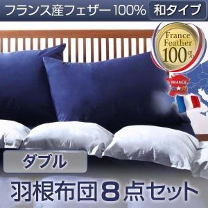 フランス産フェザー100%羽根布団8点セット 和タイプ ダブル 羽根布団 掛け布団 肌掛け布団 敷きパッド ボックスシーツ 枕 カバー 送料無料|mikitty