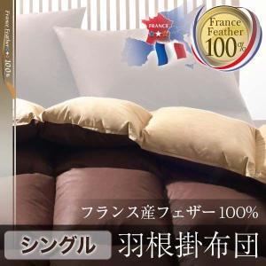 フランス産フェザー100%羽根掛布団 シングル シングル 掛け布団 掛布団 羽根布団 フェザー100% フランス産フェザー 寝具 送料無料|mikitty
