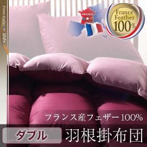 フランス産フェザー100%羽根掛布団 ダブル 掛け布団 掛布団 羽根布団 フェザー100% フランス産フェザー 寝具 送料無料|mikitty