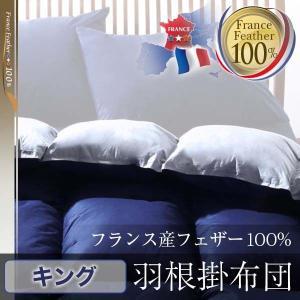 フランス産フェザー100%羽根掛布団 キング 掛け布団 掛布団 羽根布団 フェザー100% フランス産フェザー 寝具 送料無料|mikitty