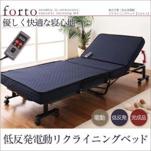 低反発電動リクライニング折りたたみベッド 低反発で極上の座り心地! ベッド 電動ベッド 折りたたみベッド 低反発 無段階リクライニング 送料無料|mikitty