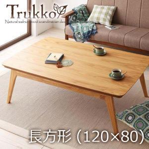 北欧デザインこたつテーブル 長方形(120×80) ぬくもり溢れる、北欧デザイン♪ こたつテーブル テーブル こたつ コタツ 炬燵 木製 ローテーブル 送料無料|mikitty