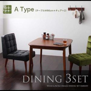 ダイニング3点セット Aタイプ(テーブルW90+チェア2脚) 3色対応 カフェのようなお洒落なダイニング♪ ダイニングセット 3点セット 送料無料 mikitty