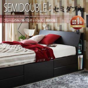 代引不可 コンセント付き北欧モダンデザインチェストベッド セミダブル フレームのみ/マットレス2タイプ選択可能 収納 コンセント付き ベッド 送料無料|mikitty