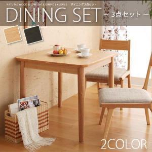 天然木ダイニング 3点セット 2色対応 丸みのあるデザインで温かい雰囲気の木目調♪ ダイニング ダイニングセット 食卓 食卓セット テーブル チェア 送料無料 mikitty