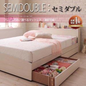 フレンチカントリーデザインのコンセント付き収納ベッド セミダブル フレームのみ/マットレス2タイプ選択可能 収納ベッド 宮付き セミダブルベッド 送料無料|mikitty