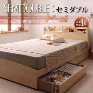カントリーデザインのコンセント付き収納ベッド セミダブル フレームのみ/マットレス2タイプ選択可能 収納ベッド 宮付き セミダブルベッド 送料無料|mikitty