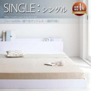 棚・コンセント付きフロアベッド シングル フレームのみ/マットレス2タイプ選択可能 ローベッド コンセント付き フロア シングル ベッド 送料無料|mikitty