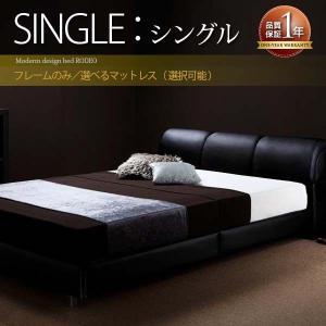 代引不可 モダンデザインベッド シングル フレームのみ/マットレス2タイプ選択可能 デザインベッド スタイリッシュ ブラックレザー シングルベッド 送料無料|mikitty