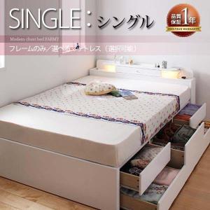 代引不可 照明・コンセント付きチェストベッド シングル フレームのみ/マットレス2タイプ選択可能 2口コンセント付き 収納ベッド シングル 送料無料|mikitty