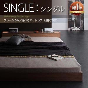 照明&隠し収納付き/モダンデザインフロアベッド シングル 2色対応 フレームのみ/マットレス2タイプ選択可能 フロアベッド シングルベッド 送料無料|mikitty