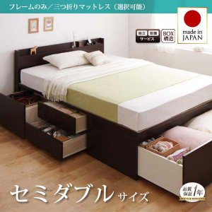 布団が収納できるチェストベッド セミダブル 3色対応 フレームのみ/マットレス2タイプ選択可能 オプションで組立設置選択可能 収納ベッド 送料無料|mikitty