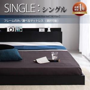 棚・コンセント付きフロアベッド シングル フレームのみ/マットレス2タイプ選択可能 フロアベッド 棚付き 宮付き コンセント付き シングルベッド 送料無料|mikitty