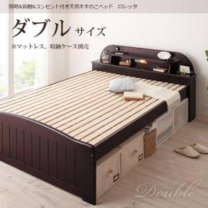 天然木すのこベッド ダブル 照明&宮棚&コンセント付きの充実したヘッド♪ すのこベッド ダブルベッド 木製ベッド ダークブラウン 送料無料|mikitty