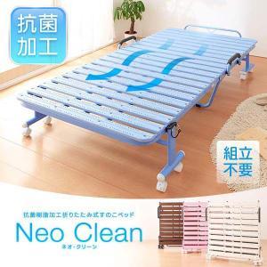折りたたみ式抗菌樹脂すのこベッド 4色対応 菌やカビ・荼毘の繁殖を防ぐ樹脂すのこ 折りたたみベッド シングルベッド 折り畳み 抗菌加工 送料無料|mikitty