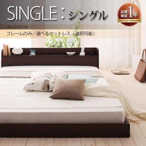 棚・コンセント付きフロアベッド シングル 2色対応 フレームのみ/マットレス2タイプ選択可能 フロアベッド 宮付き コンセント付き シングルベッド 送料無料|mikitty