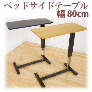 ベッドサイドテーブル 幅80cm 2色対応 隠しキャスター付き サイドテーブル ベッドテーブル ベッドサイドテーブル 昇降テーブル 木製 送料無料|mikitty