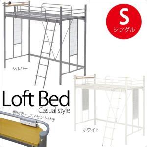 パイプベット ベッド シングル ロフトベッド シングルベッド システムベッド シングルフレーム 子供部屋 新生活 キッズ家具 送料無料|mikitty