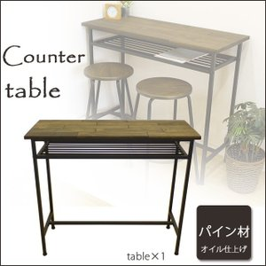 カウンターテーブル ブラウン キッチンカウンター ウッドテーブル カフェテーブル 送料無料|mikitty