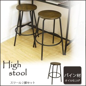 ハイスツール2脚セット ブラウン パイン材 ダイニングチェア 食卓イス カフェスツール 完成品 送料無料 mikitty