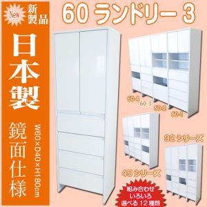 国産 60ランドリー収納3 鏡面 木製ランドリーボックス ランドリーラック サニタリー収納 スリム収納 隙間収納 収納庫 完成品 日本製 送料無料 do20c|mikitty