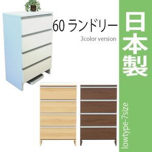 国産 60ランドリー/ロータイプ 高さ99.5cm ホワイト ブラウン ナチュラル 木製ランドリーボックス ランドリーラック サニタリー 収納 完成品 送料無料|mikitty