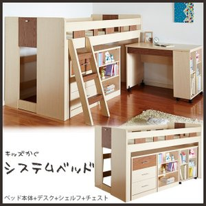 システムベッド マットレス別売り シングルベッド 学習机 木製 キッズ家具 ロフトベッド すのこベッド 子供部屋 送料無料|mikitty
