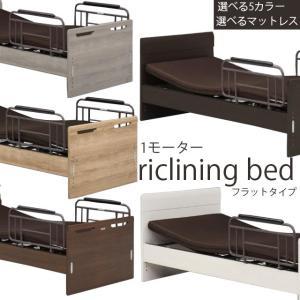 電動ベッド 1モーター フラットタイプ 床面高さ6段階調節 シングルベッド マットレス グランツ社 介護ベッド 電動リクライニングベッド|mikitty
