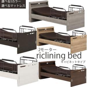 電動ベッド 2モーター キャビネットタイプ 床面高さ6段階調節 シングルベッド マットレス グランツ社 介護ベッド 電動リクライニングベッド|mikitty