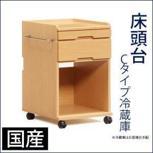 床頭台 C冷蔵庫 国産 ロータイプ 介護用商品 チェスト キャビネット 木製ウッドテーブル 収納家具 サイドテーブル ナイトテーブル 送料無料|mikitty