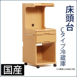 床頭台 C冷蔵庫 国産 ミドルタイプ 介護用商品 チェスト キャビネット 木製ウッドテーブル 収納家具 サイドテーブル ナイトテーブル 送料無料|mikitty