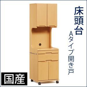床頭台 A開き戸 国産 ハイタイプ 介護用商品 チェスト キャビネット 木製ウッドテーブル 収納家具 サイドテーブル ナイトテーブル 送料無料|mikitty