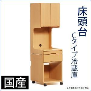 床頭台 C冷蔵庫 国産 ハイタイプ 介護用商品 チェスト キャビネット 木製ウッドテーブル 収納家具 サイドテーブル ナイトテーブル 送料無料|mikitty