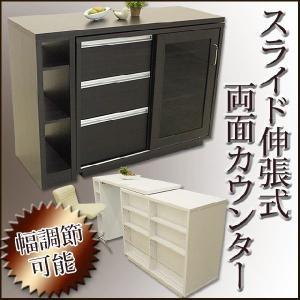 両面カウンター/スライド伸長式 キッチンカウンター バーカウンター カウンター キッチン収納 カウンターテーブル 収納庫 収納棚 間仕切り 送料無料 mikitty